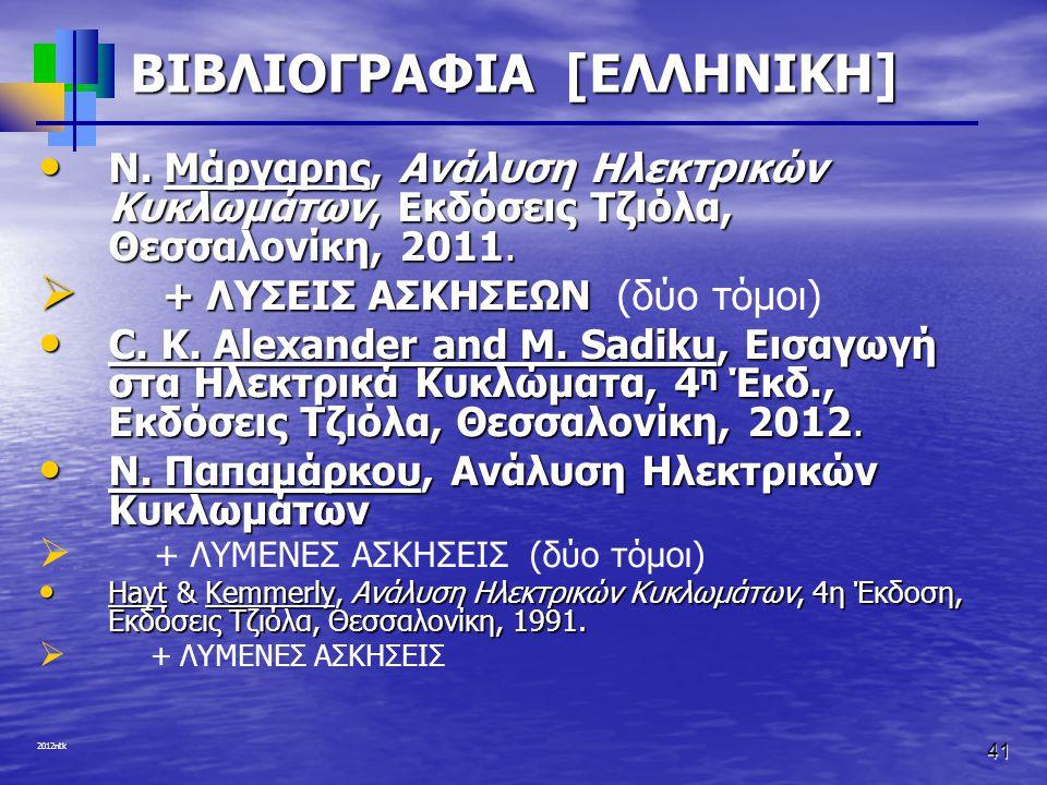 ΒΙΒΛΙΟΓΡΑΦΙΑ [ΕΛΛΗΝΙΚΗ]